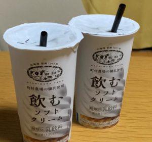 飲むソフトクリーム 感想