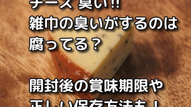 チーズ,臭い,ピザ用,雑巾臭い,変な匂い