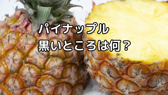 パイナップル,黒い,部分,斑点