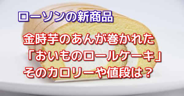 ローソン,おいものロールケーキ,発売日,値段,カロリー