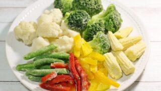 冷凍野菜,体に悪い