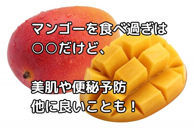 マンゴー,体に悪い