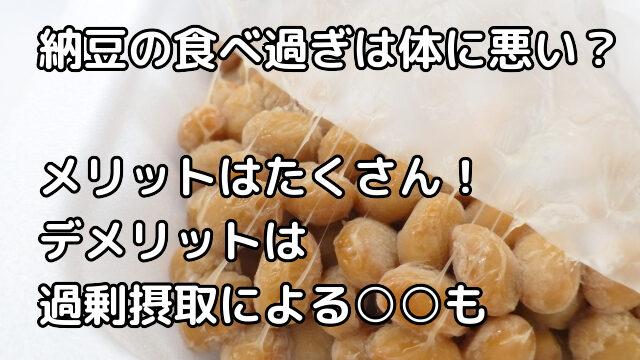 納豆,体に悪い