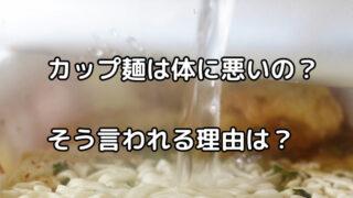 カップ麺,体に悪い