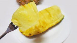 パイナップル,体に悪い